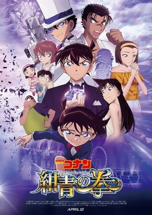 Detective Conan: The Fist of Blue Sapphire poszter