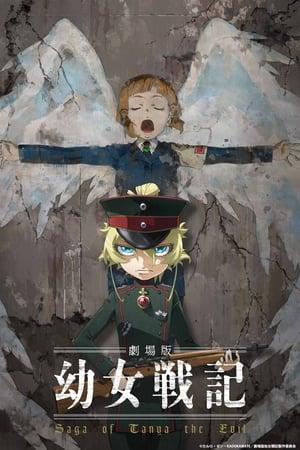 劇場版 幼女戦記 előzetes