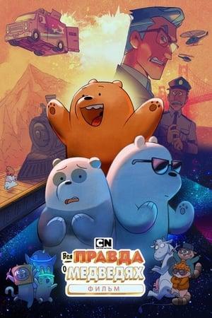 We Bare Bears: The Movie poszter
