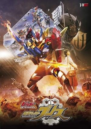 Kamen Rider Build NEW WORLD: Kamen Rider Grease