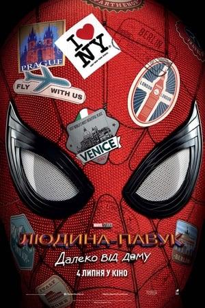 Pókember: Idegenben poszter