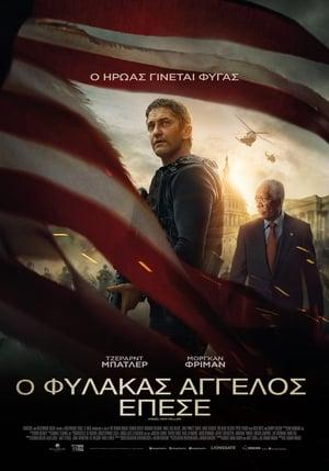 Támadás a Fehér Ház ellen 3. - A védangyal bukása poszter