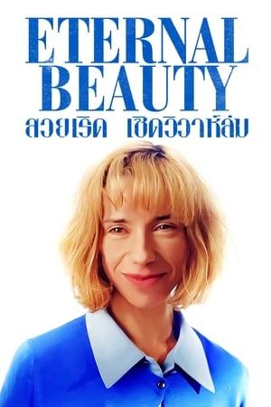 Örök szépség poszter