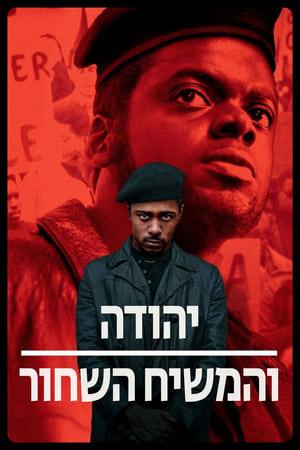 Júdás és a fekete messiás poszter