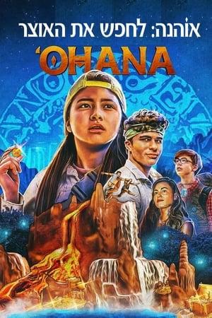 'Ohana - Az igazi kincs nyomában poszter