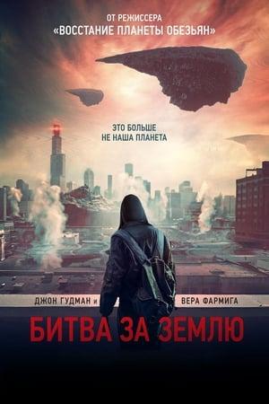 Elrabolt világ poszter