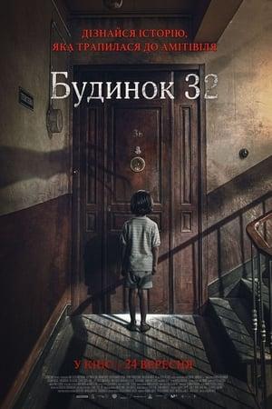 A rémület háza poszter