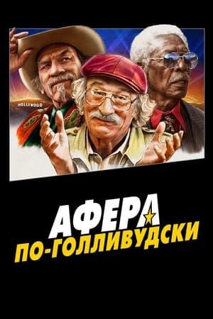 A nagy visszatérők poszter