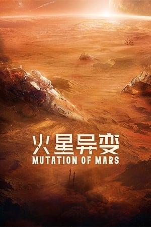 火星异变 előzetes