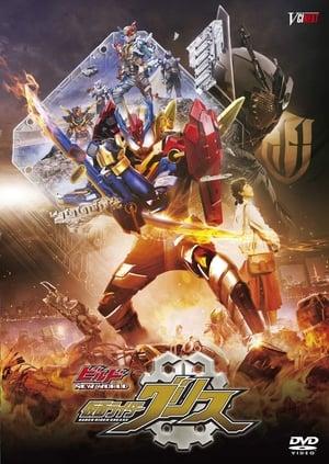 Kamen Rider Build NEW WORLD: Kamen Rider Grease poszter