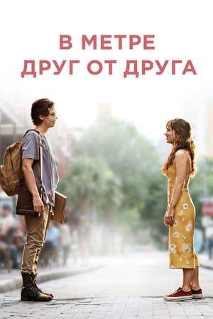 Két lépés távolság poszter