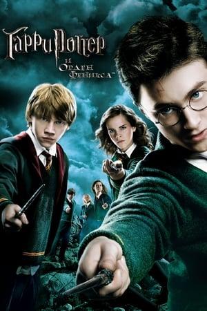 Harry Potter és a Főnix rendje poszter