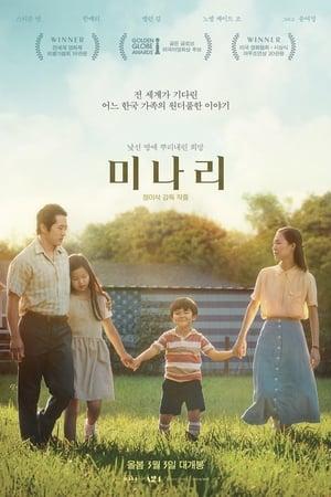 Minari - A családom története poszter