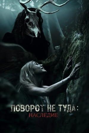 Halálos kitérő: Az örökség poszter