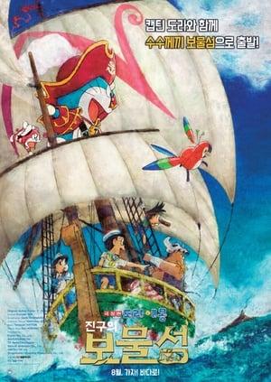 Doraemon the Movie: Nobita's Treasure Island poszter