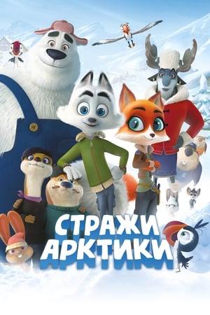 Arctic Dogs poszter