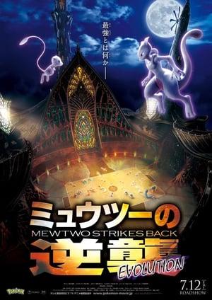 Pokémon: Mewtwo visszavág – Evolúció poszter