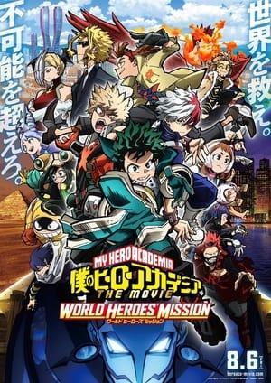 僕のヒーローアカデミア THE MOVIE ワールド ヒーローズ ミッション poszter