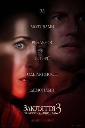 Démonok között - Az ördög kényszerített poszter