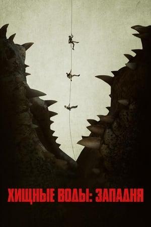 A barlang mélyén poszter