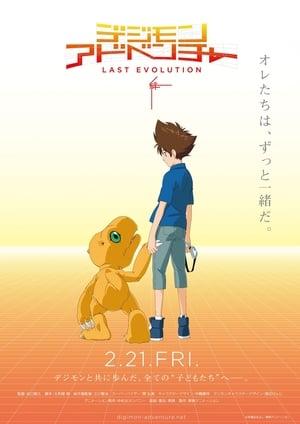 デジモンアドベンチャー LAST EVOLUTION 絆 előzetes