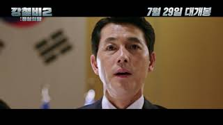 #BIFF2020 Korean Cinema Today Panorama - Steel Rain2 : Summit Extended Edition / 강철비2: 정상회담 확장판 - előzetes eredeti nyelven