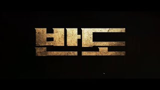 #BIFF2020 Korean Cinema Today Panorama - Peninsula / 한국영화의 오늘 파노라마 - 반도 - előzetes eredeti nyelven