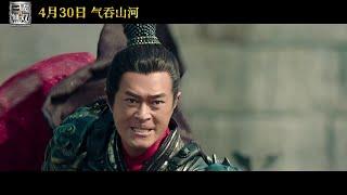 DYNASTY WARRIORS Movie Trailer 电影《真三国无双》定档预告 - előzetes eredeti nyelven