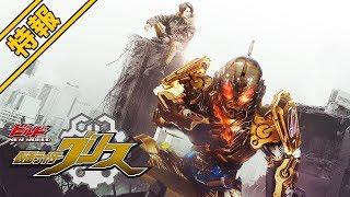 Kamen Rider Build NEW WORLD: Kamen Rider Grease előzetes kép